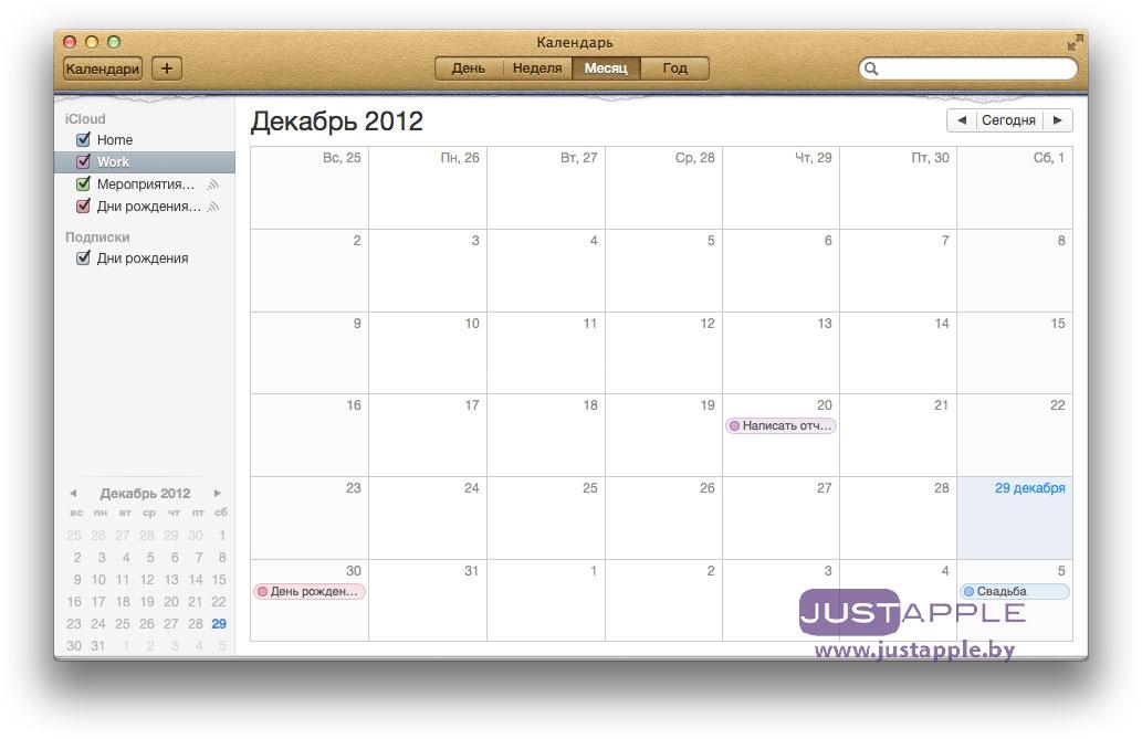 Как показать только один календарь в Mac OS X
