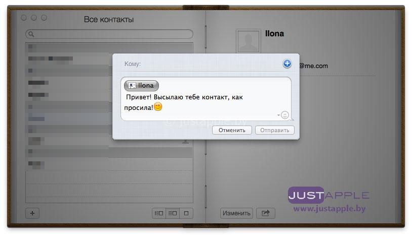 Простой обмен контактами в Mac OS X