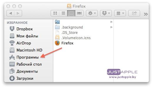 Установка программ в Mac OS X