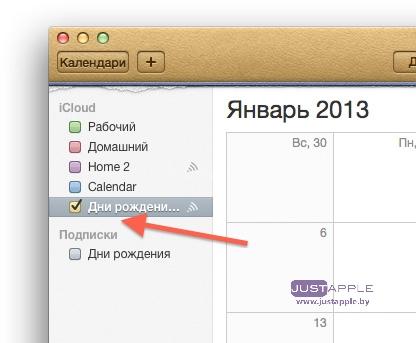 Выбор календарей