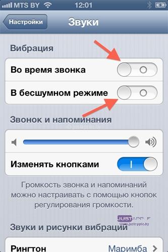Отключаем вибро-режим на iPhone