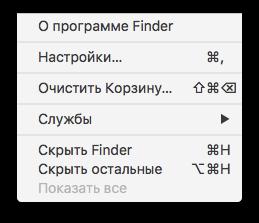 Меню Finder