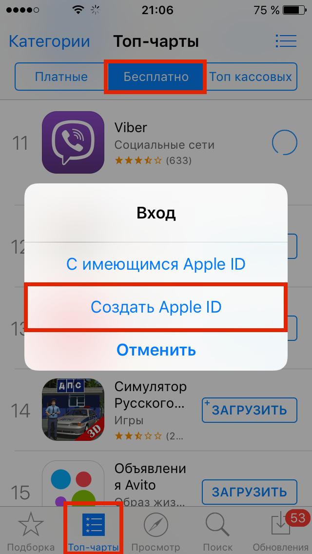 Как сделать id apple на 4s 117