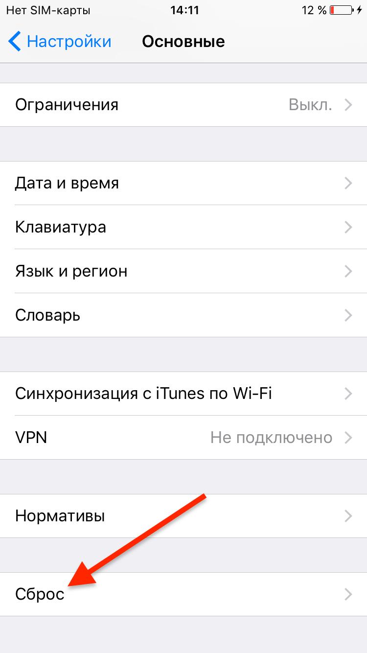 Как сделать сброс на айфоне 4 если нет пароля