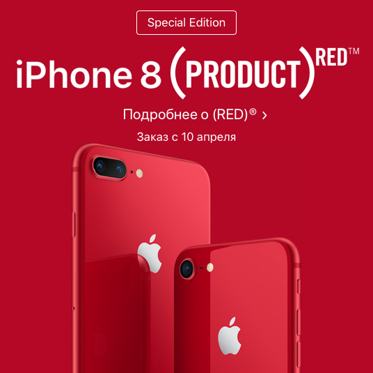 Встречайте: iPhone 8 Product RED Special Edition.