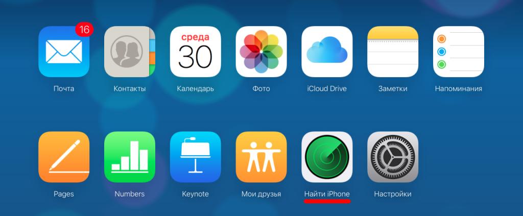 Как найти iPhone или iPad?