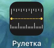 Как измерить предмет с помощью iOS 12.