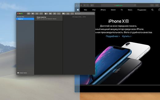 Как работать с двумя приложениями одновременно?