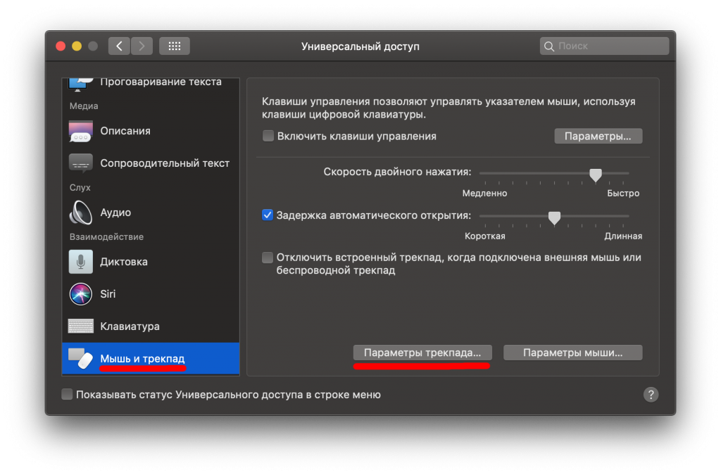 Как усовершенствовать перемещение файлов в macOS?