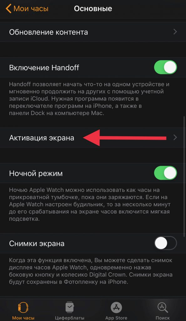 Как отключить автозапуск плеера на Apple Watch?