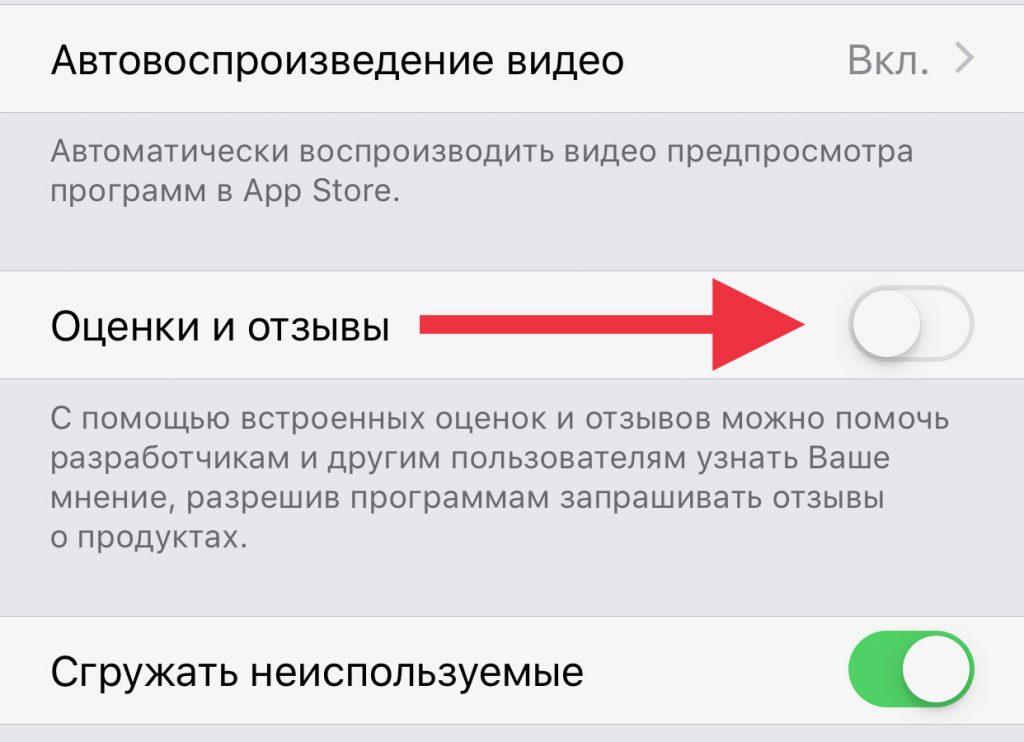 Как отключить просьбу оценить приложение?