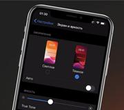 Как включить темную тему в iOS 13?