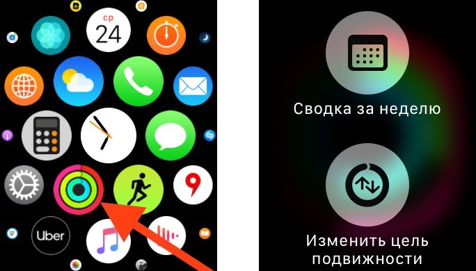 Как изменить цель активности на Apple Watch?