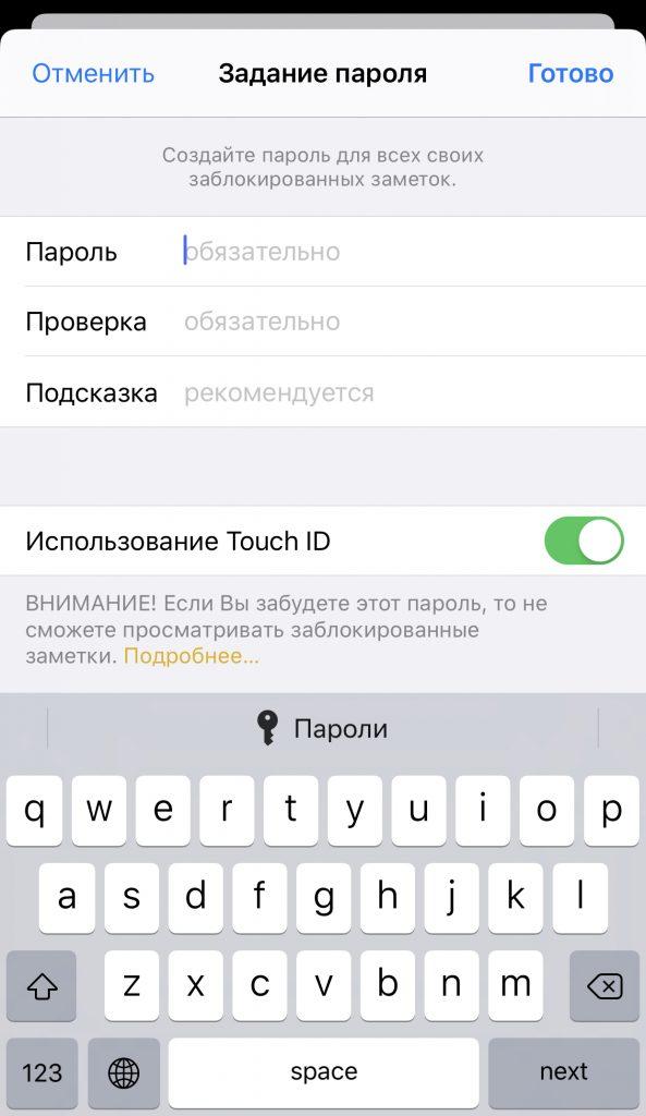 Как установить пароль на заметку?