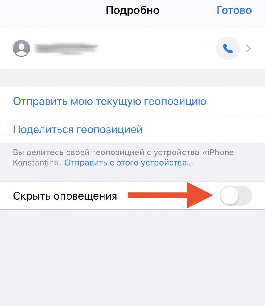 Как выборочно отключить уведомления в iMessage и СМС-сообщениях?