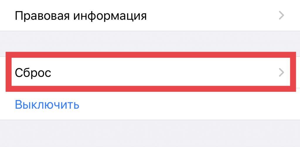 Как удалить всю информацию с iPhone?